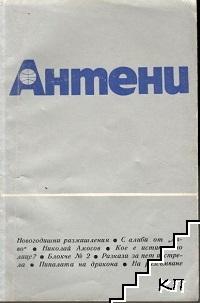 Антени. Бр. 18 / 1973