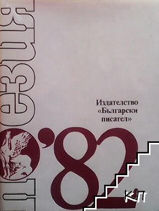 Поезия '82