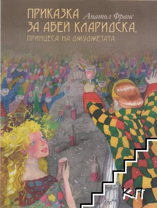 Приказка за Абей Кларидска, принцеса на джуджетата