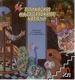 Приказки на съветските народи: Приказки на народите от Закавказието