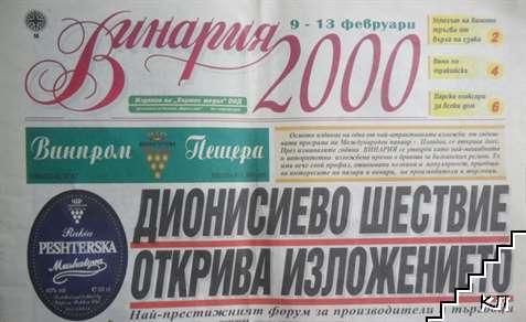 Винария 2000