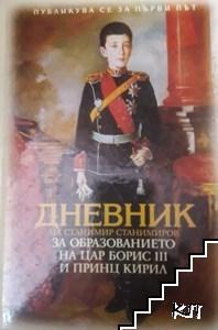Дневник на Станимир Станимиров за образованието на цар Борис III и принц Кирил