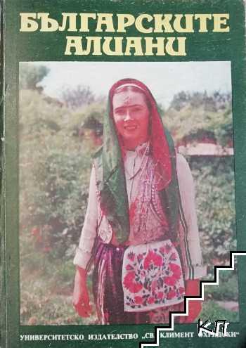 Българските алиани