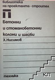 Бетонни и стоманобетонни колони и шайби