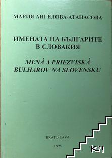 Имената на българите в Словакия