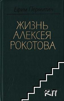 Жизнь Алексея Рокотова. Том 1. Книга 1-2