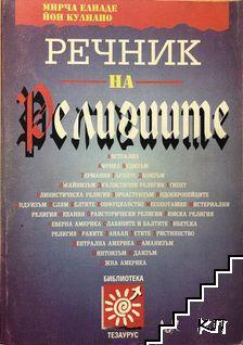 Речник на религиите