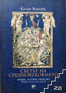 Светът на Средновековието