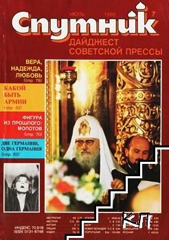 Спутник. Бр. 7 / 1990