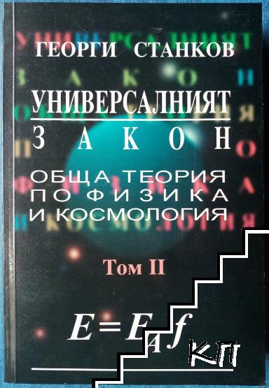 Универсалният закон. Том 2: Обща теория по физика и космология