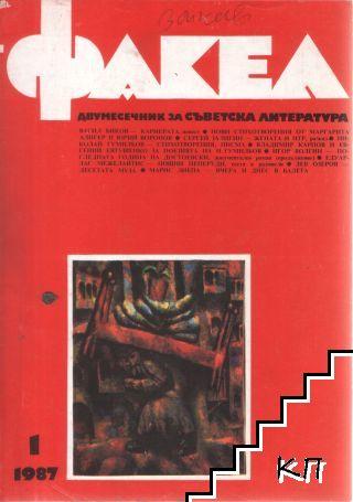 Факел. Бр. 1 / 1987