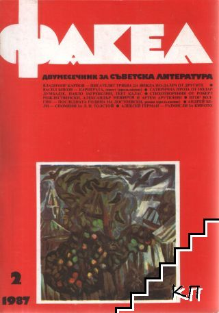 Факел. Бр. 2 / 1987