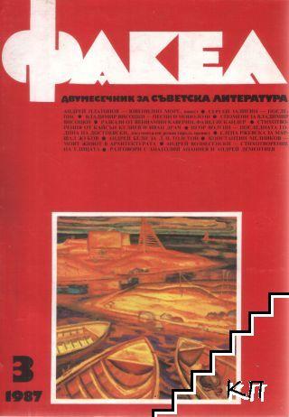 Факел. Бр. 3 / 1987