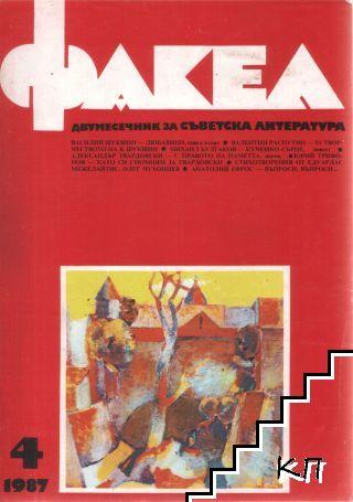 Факел. Бр. 4 / 1987
