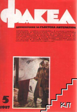 Факел. Бр. 5 / 1987
