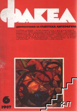 Факел. Бр. 6 / 1987