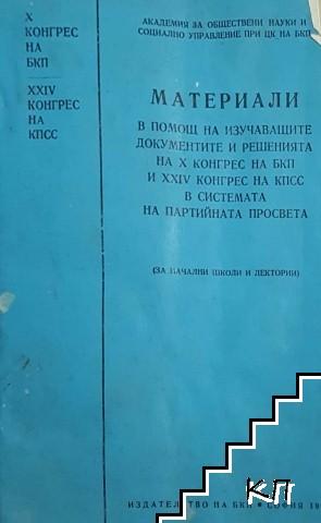 Материали в помощ на изучаващите документите и решенията на X конгрес на БКП и XXIV когрес на КПСС в системата на партийната просвета