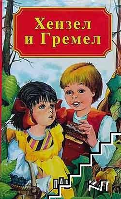 Хензел и Гремел