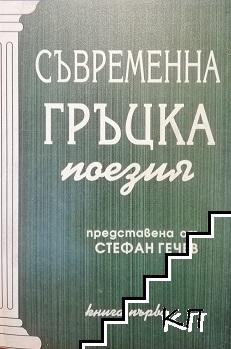Съвременна гръцка поезия. Книга 1