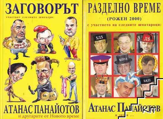 Заговорът / Разделно време / Българският Великден. Книга 2