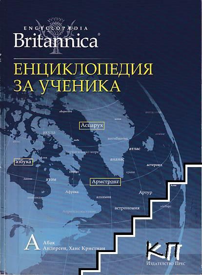 Енциклопедия за ученика. Том 1-2