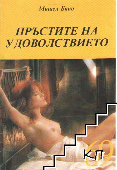 Пръстите на удоволствието