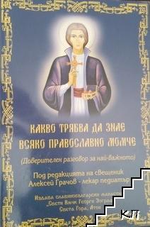 Какво трябва да знае всяко православно момче