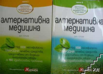 Алтернативна медицина. Част 1-2