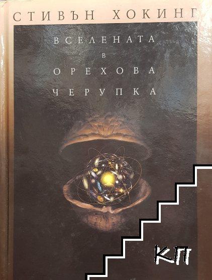 Вселената в орехова черупка