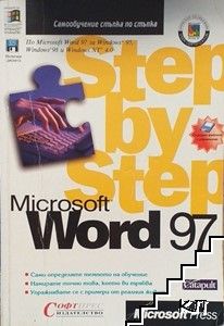 Step by Step. Microsoft Word 97