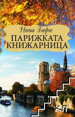 Парижката книжарница