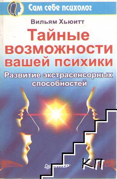 Тайные возможности вашей психики