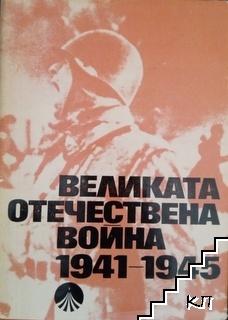 Великата отечествена война 1941-1945