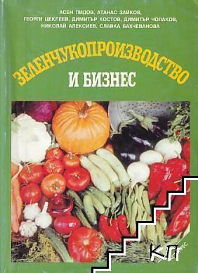 Зеленчукопроизводство и бизнес
