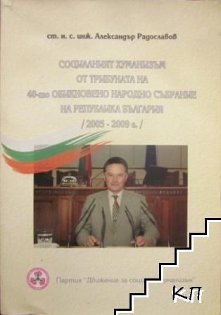 Социалният хуманизъм от трибуната на 40-то Обикновено народно събрание на Република България 2005-2009 г.