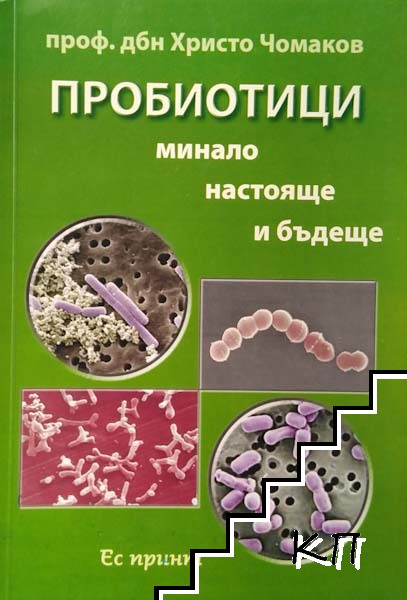 Пробиотици - минало, настояще, бъдеще