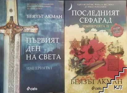 Империята. Книга 1-2