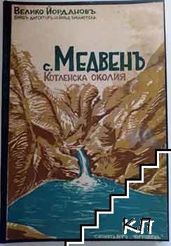 Село Медвенъ, Котленска околия