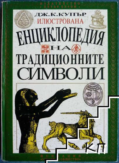 Илюстрована енциклопедия на традиционните символи