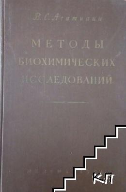 Методы биохимических исследований