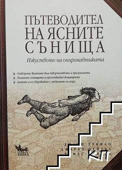 Пътеводител на ясните сънища