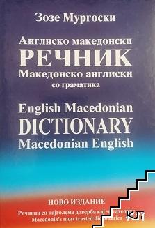 Англиско-македонски речник. Македонско-англиски со граматика