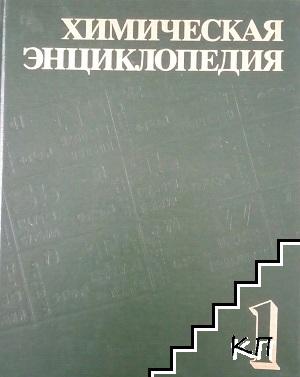Химическая энциклопедия в пяти томах. Том 1-2