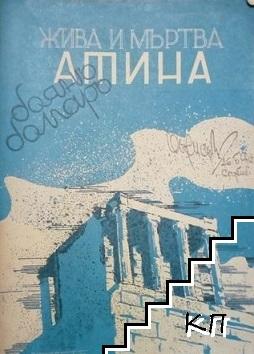 Жива и мъртва Атина