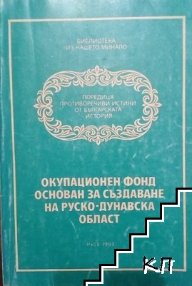 Окупационен фонд, основан за създаване на Руско-Дунавска област