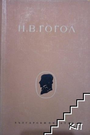 Събрани съчинения в шест тома. Том 2: Миргород