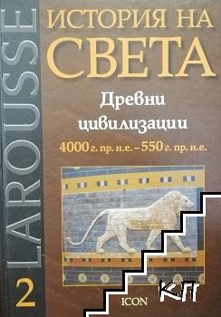 Larousse: История на света. Том 2: Древни цивилизации 4000 г. пр.н.е.-550 г. пр.н.е