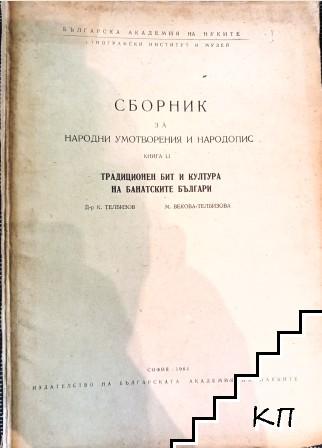 Сборник за народни умотворения и народопис. Книга LI
