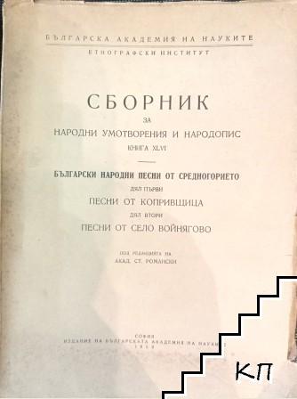 Сборник за народни умотворения и народопис. Книга XLVI