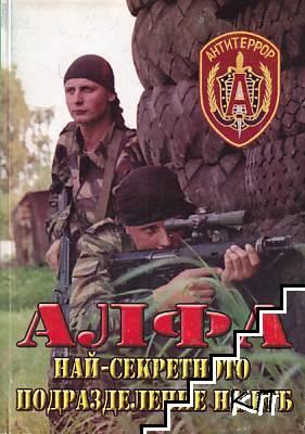 Алфа - най-секретното подразделение на КГБ